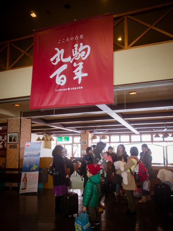 丸駒温泉旅館 ロビー