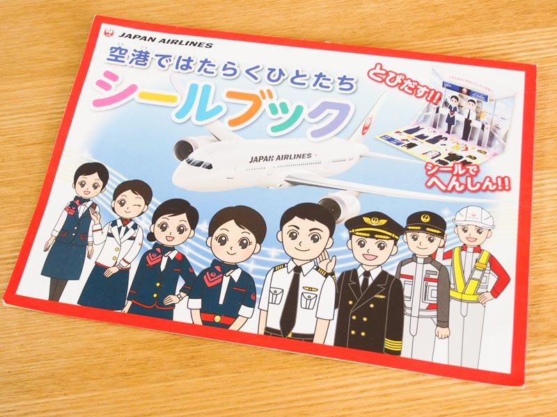 JAL国内線おもちゃ