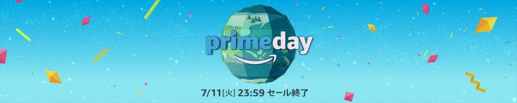 2017Amazon Prime Day Sale