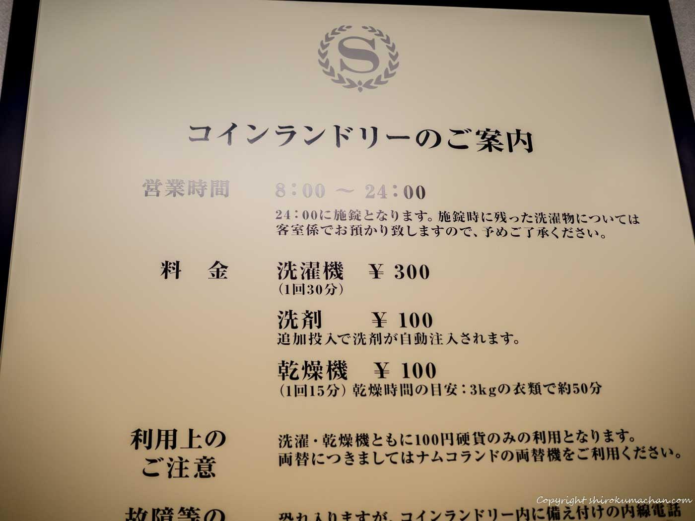 シェラトン・グランデ・トーキョーベイ・ホテル コインランドリー料金表