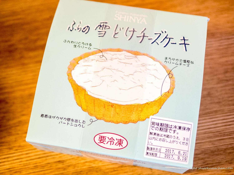 Furano Yukidoke Chease Cake