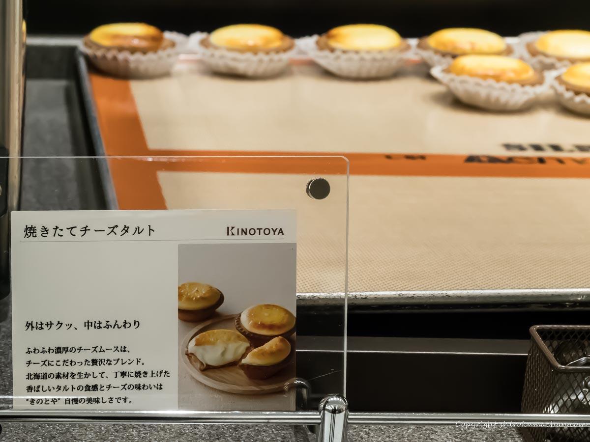 New Chitose ANA Suite Lounge Bake Cheese Tart