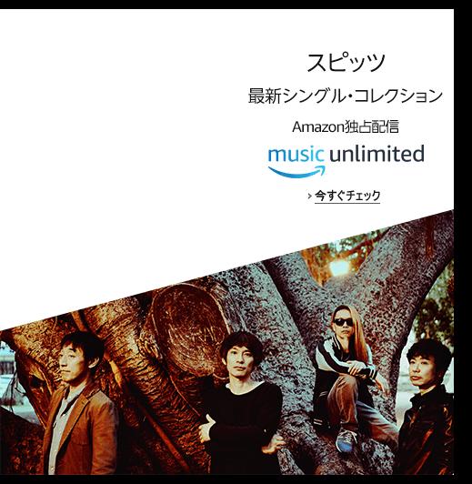 邦楽も強いMusic Unlimited