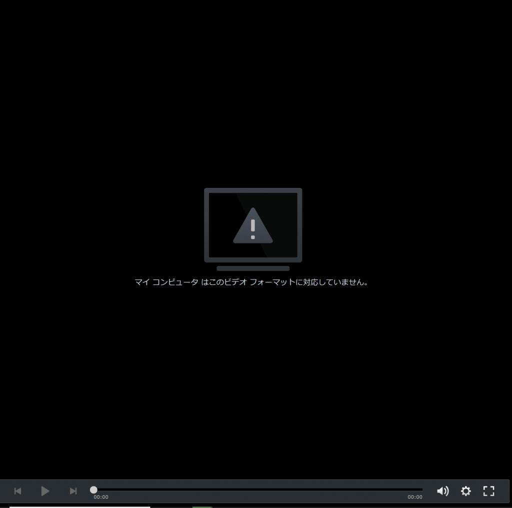 マイコンピュータはこのビデオフォーマットに対応していません。