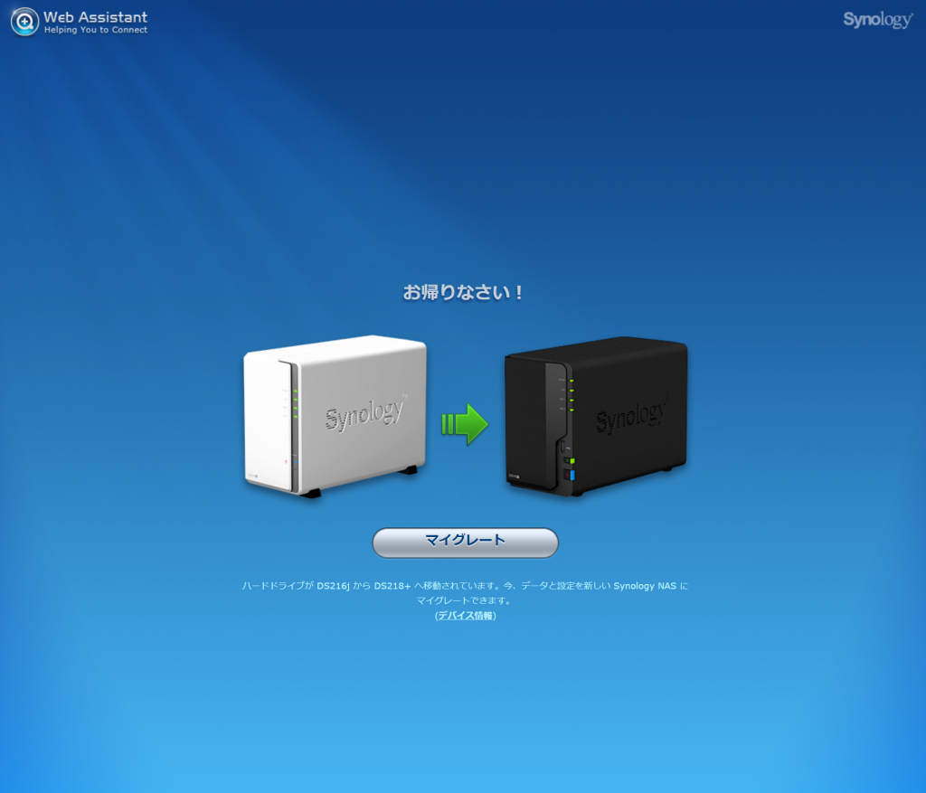 Synology Migrate