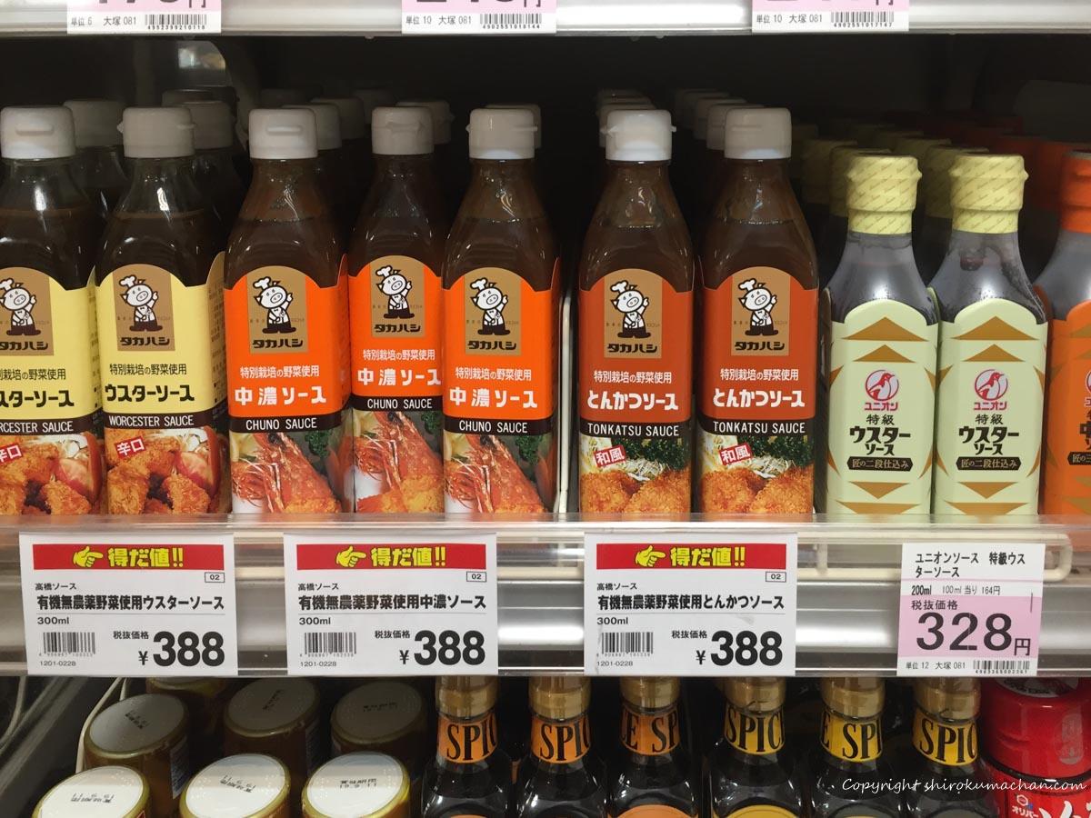 東京限定スーパーで買える食品