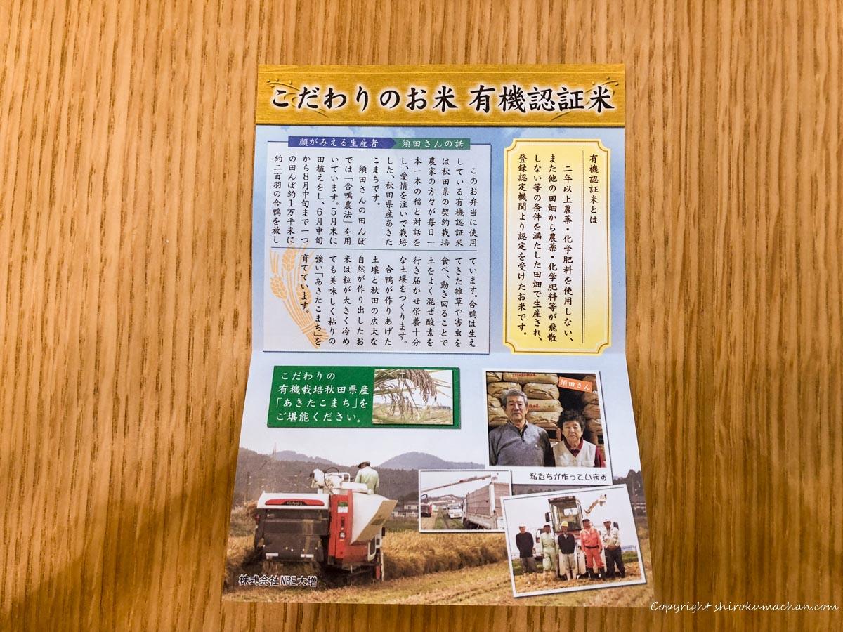 東京駅限定駅弁 東京弁当-5