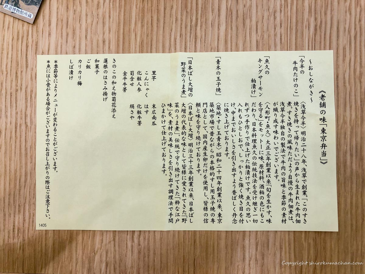 東京駅限定駅弁 東京弁当-お品書き
