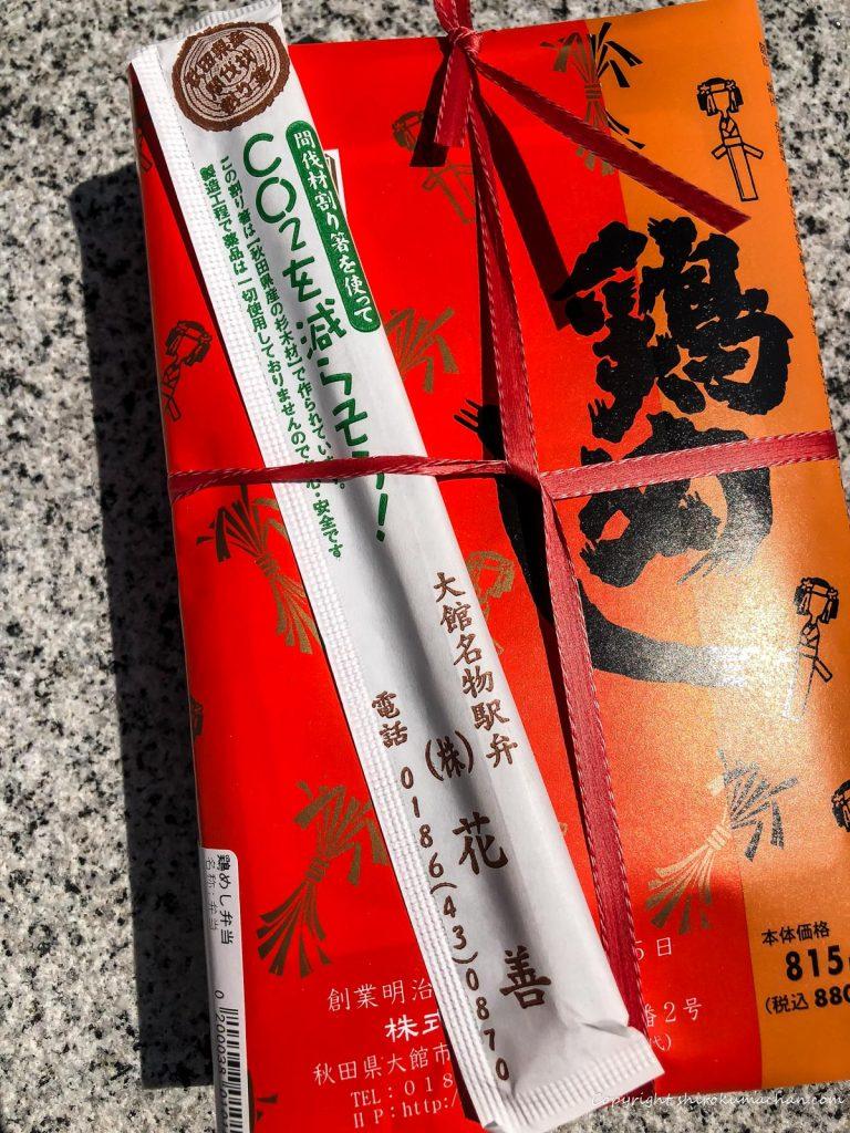 鶏めし弁当-7