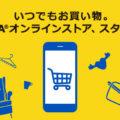 IKEA公式オンラインショップで買い物してみた