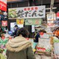 【2018年 完全版】越後湯沢駅構内 人気お土産ランキング