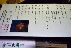 丸駒温泉旅館 食事メニュー