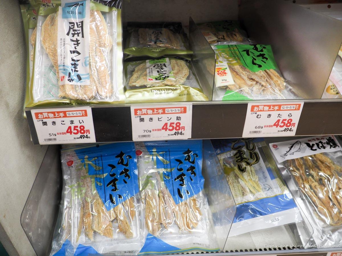 北海道スーパーコンビニ限定-こまい
