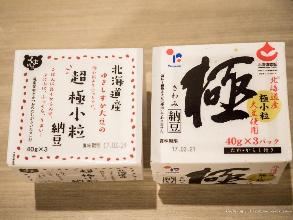 北海道限定納豆