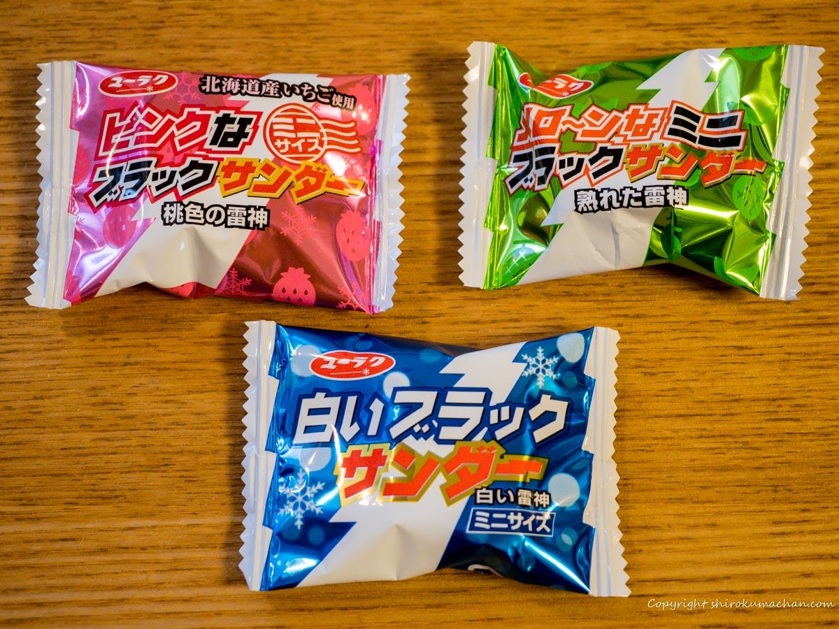 北海道限定ブラックサンダー メロンとイチゴ