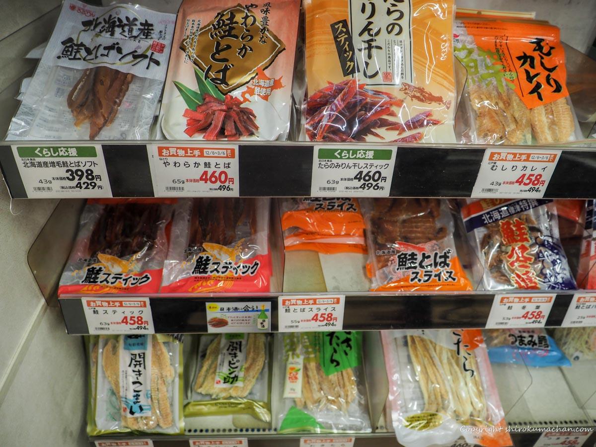 北海道スーパーコンビニ限定-鮭とば