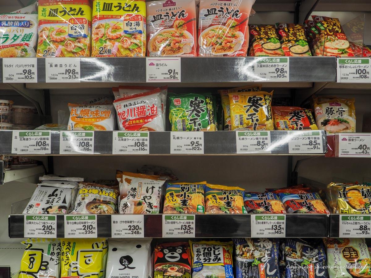 北海道スーパーコンビニ限定-ラーメン