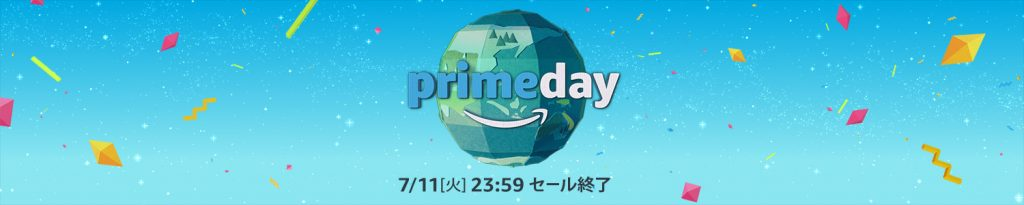 2017Amazon Prime Day Sale