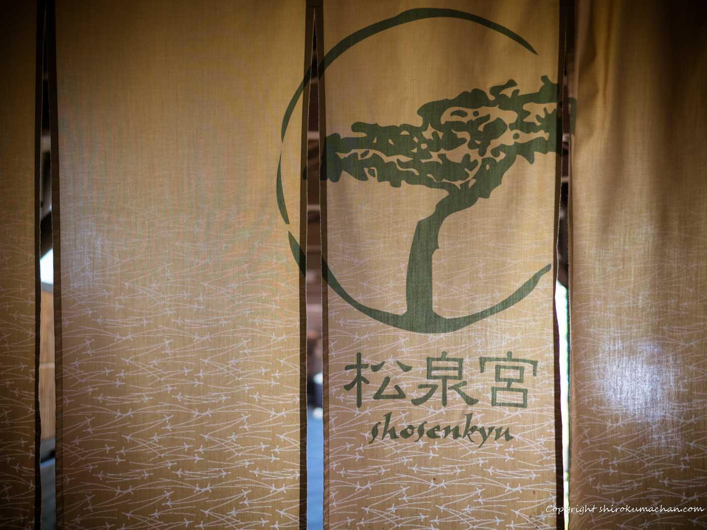 Shosenkyu the hot springs in Sea Gaia Miyazaki