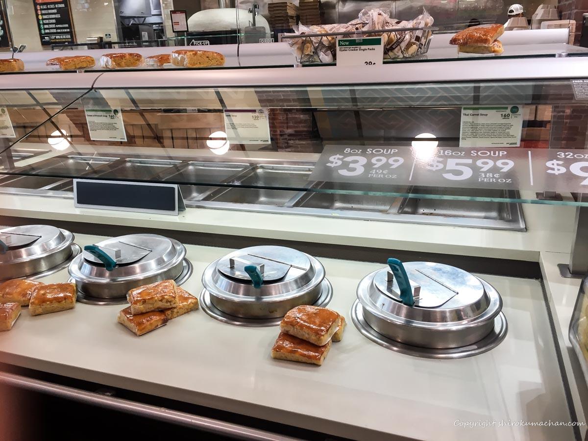 Whole Foods Market-おすすめスープ
