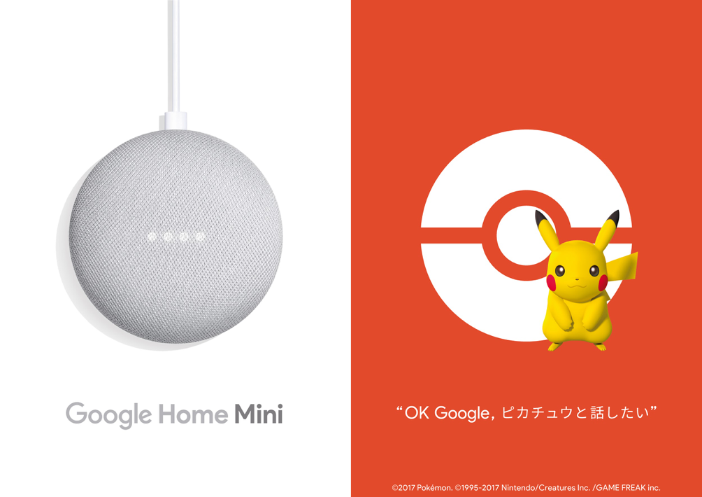 Google Home Mini Pikachu