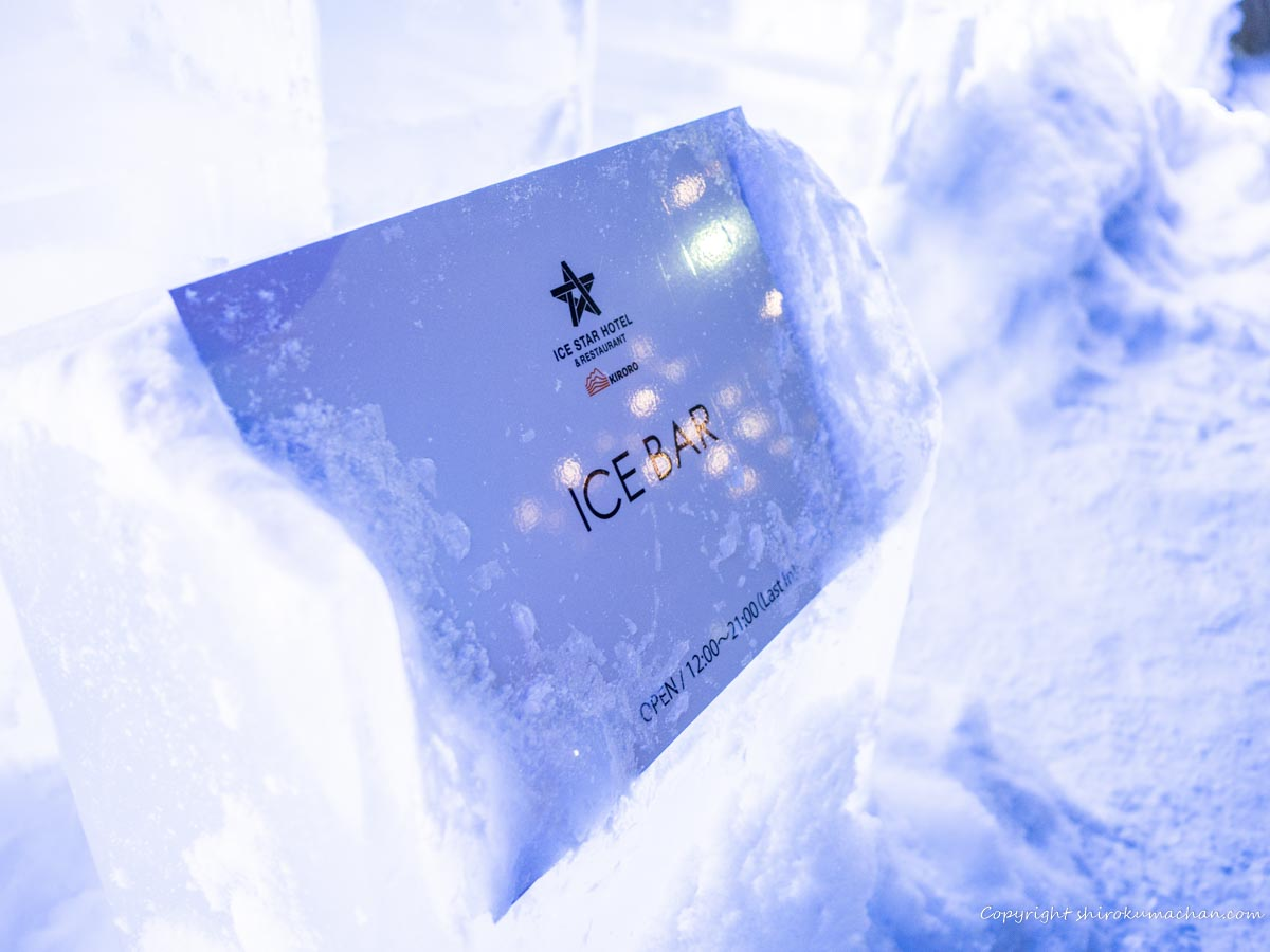 Ice Bar Kiroro