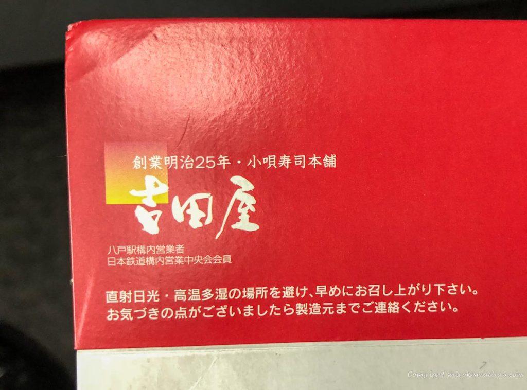 東京駅 こぼれイクラととろサーモンハラス焼き弁当-吉田屋