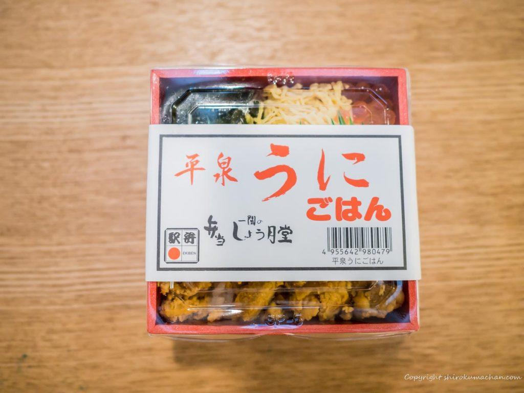 東京駅平泉うにご飯