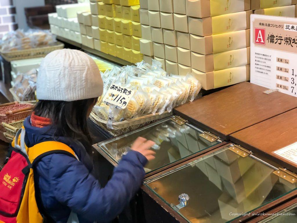 越後湯沢駅お土産お勧め-南魚沼産コシヒカリ玄米