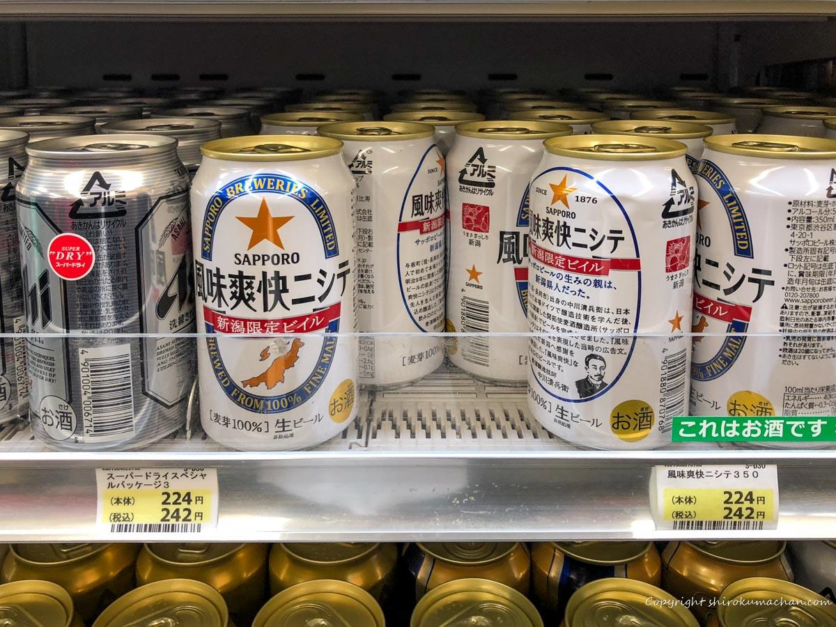 新潟限定ビール風味爽快ニシテ