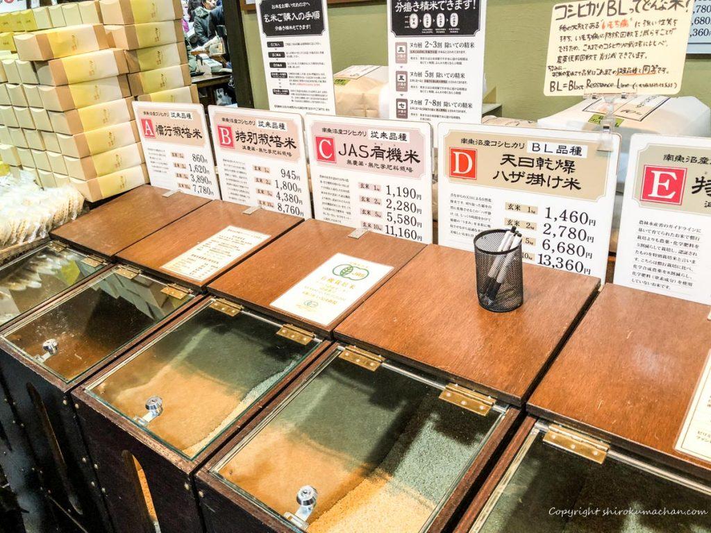 越後湯沢駅お土産お勧め-南魚沼産コシヒカリ米