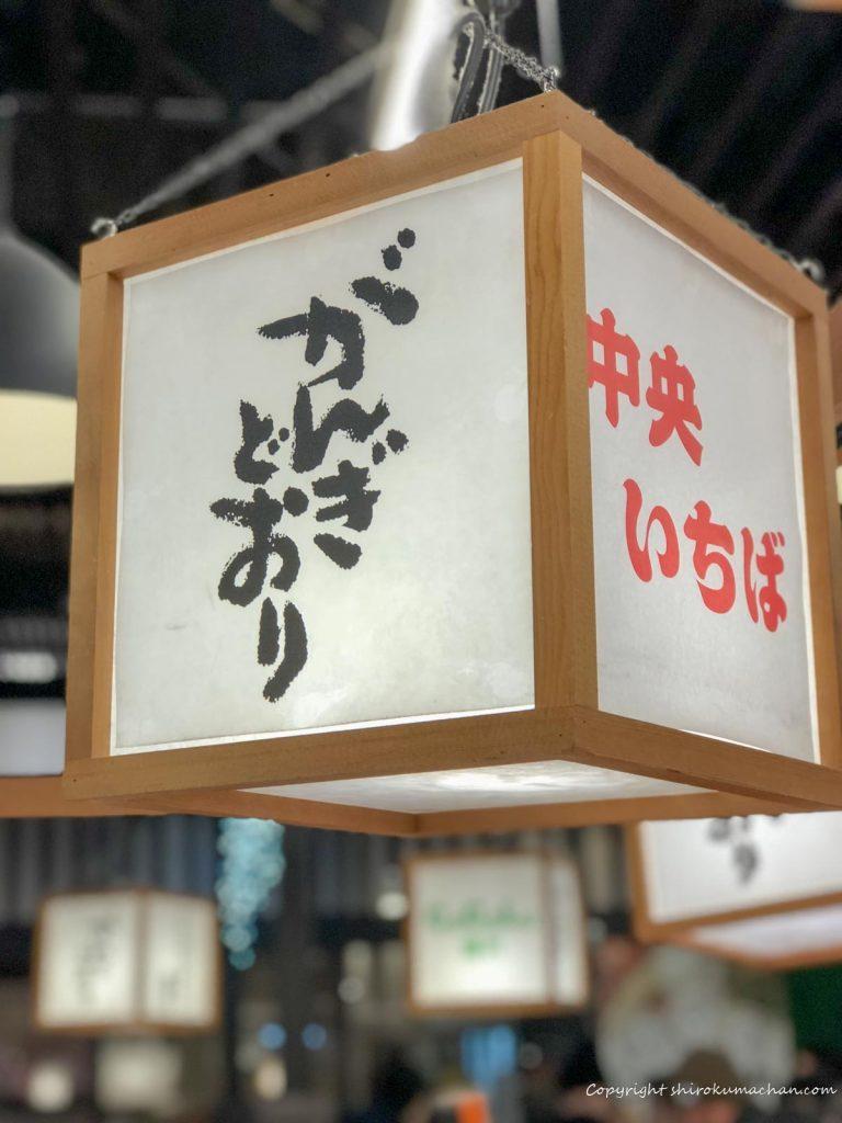 越後湯沢駅のお土産
