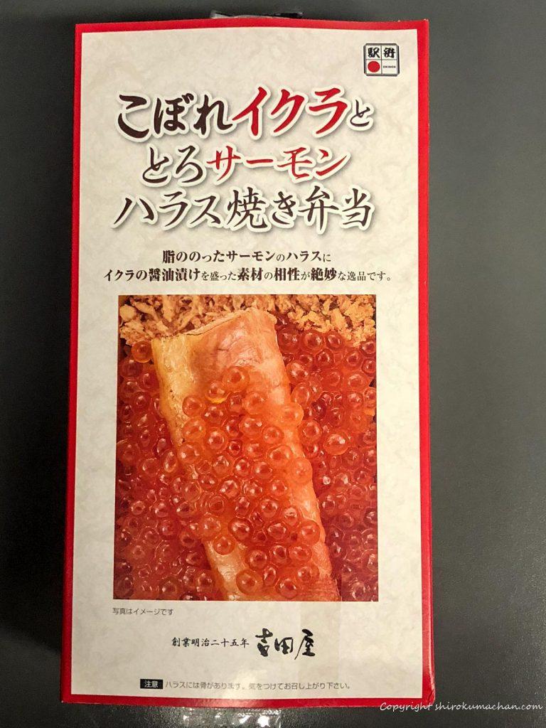 東京駅 こぼれイクラととろサーモンハラス焼き弁当 おいしい