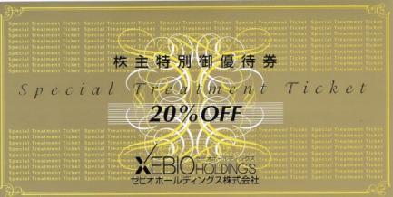 株主優待 ゼビオホールディングス 8281