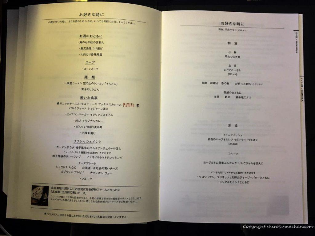 ANA First Class 食事メニュー