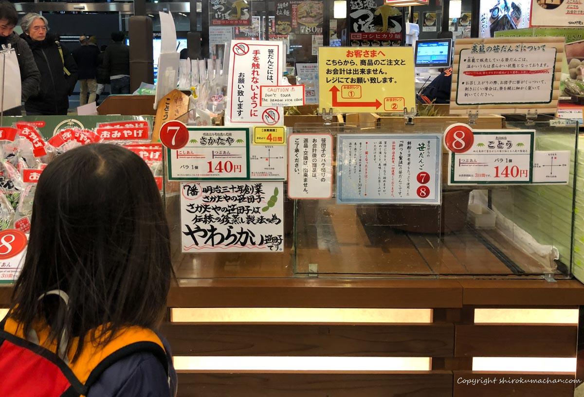 越後湯沢の笹団子