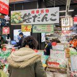 越後湯沢駅お土産笹団子