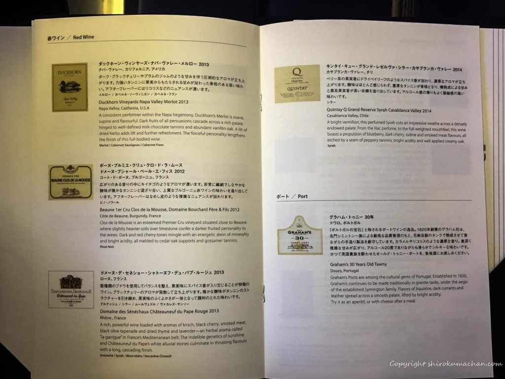 ANA First Class 赤ワイン