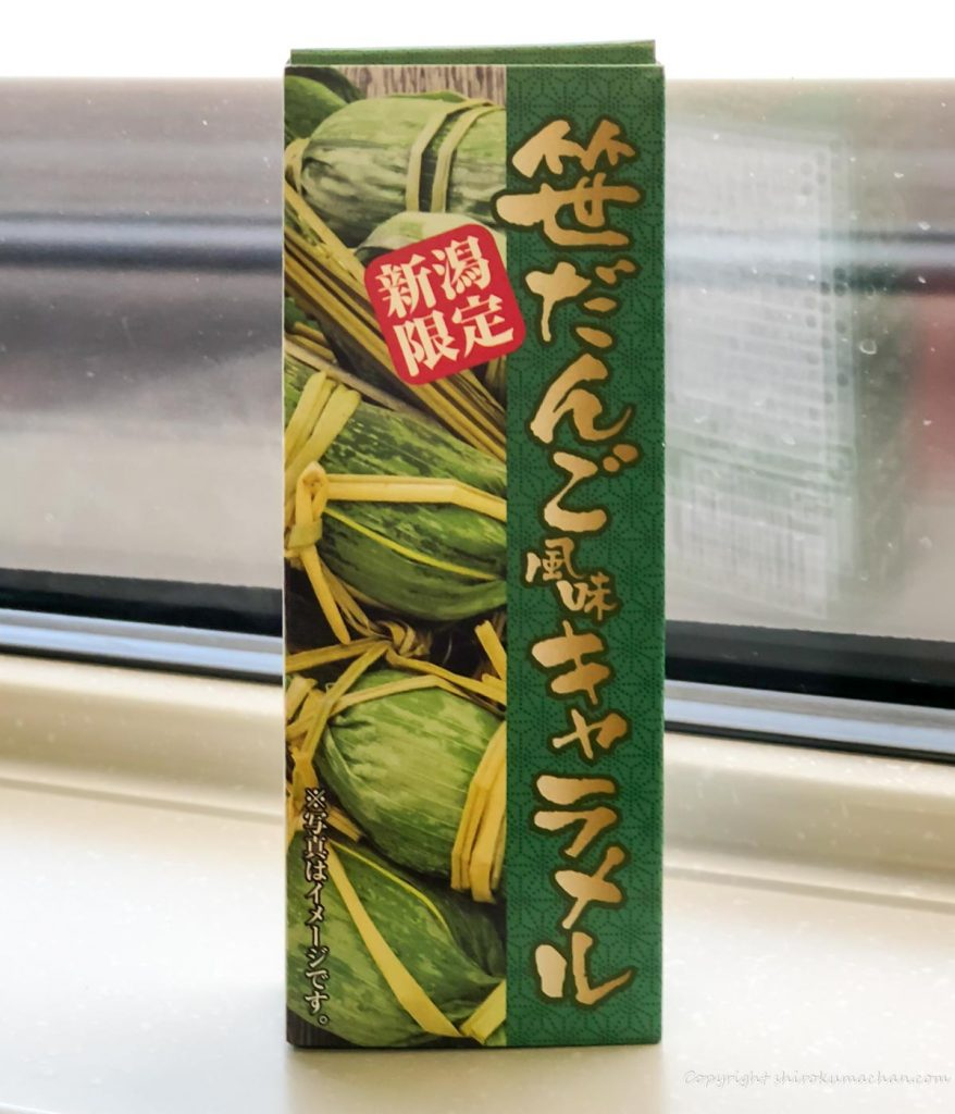 笹だんごキャラメル 新潟