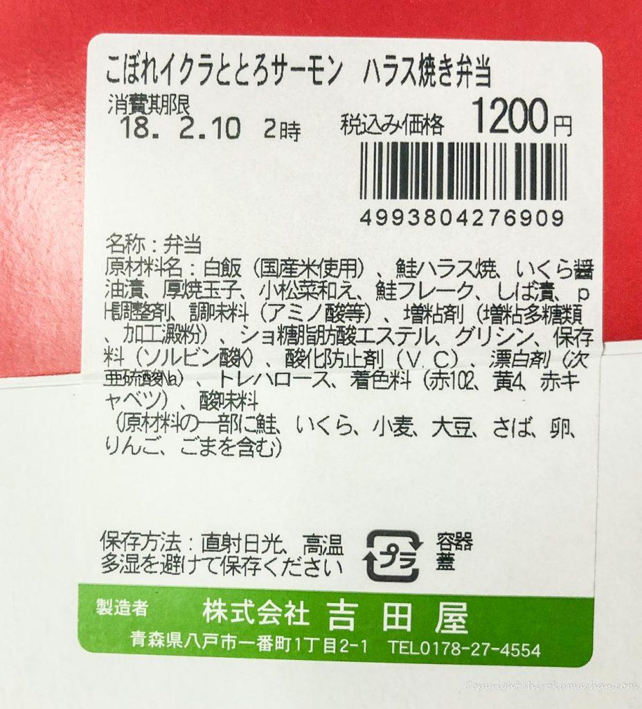 東京駅 こぼれイクラととろサーモンハラス焼き弁当-原材料