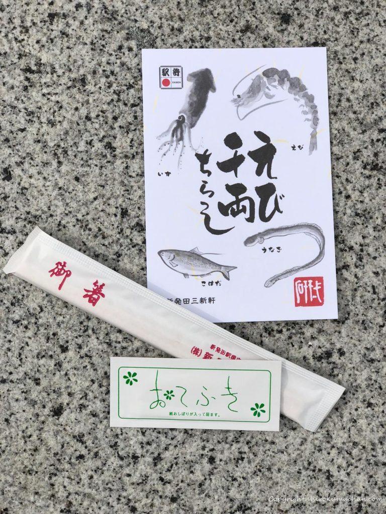 東京駅えび千両ちらし-7
