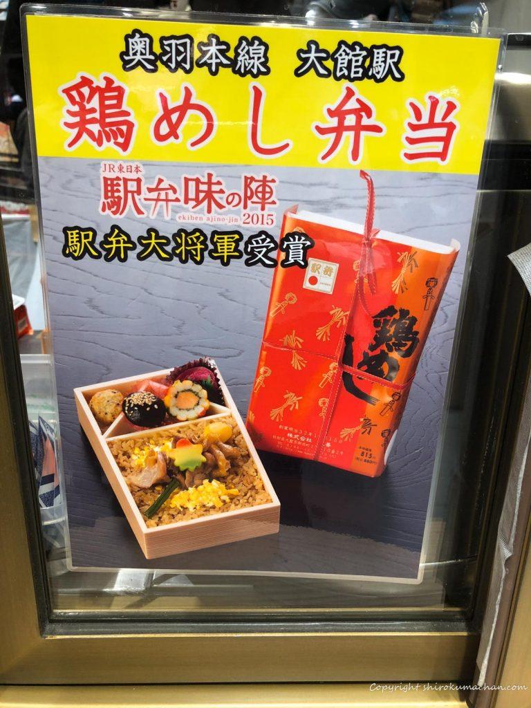 鶏めし弁当-2