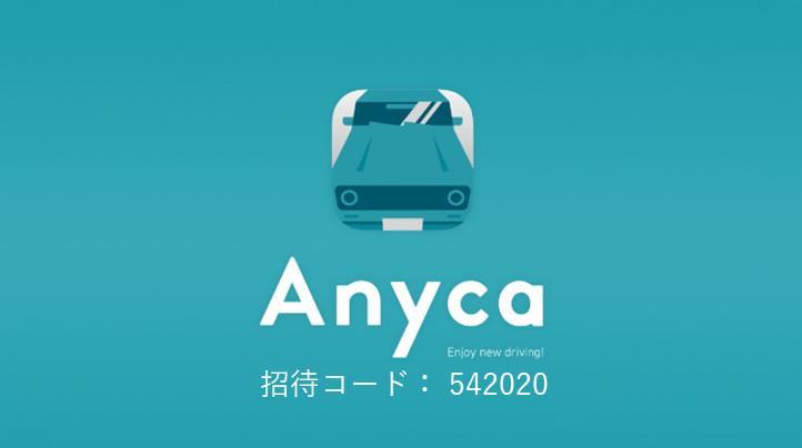 Anycaの招待コード