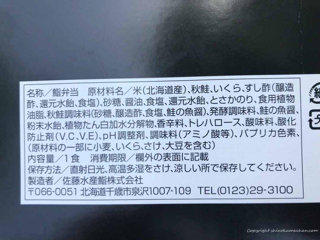鮭のルイベ漬盛り海鮮弁当 東京駅成分表示