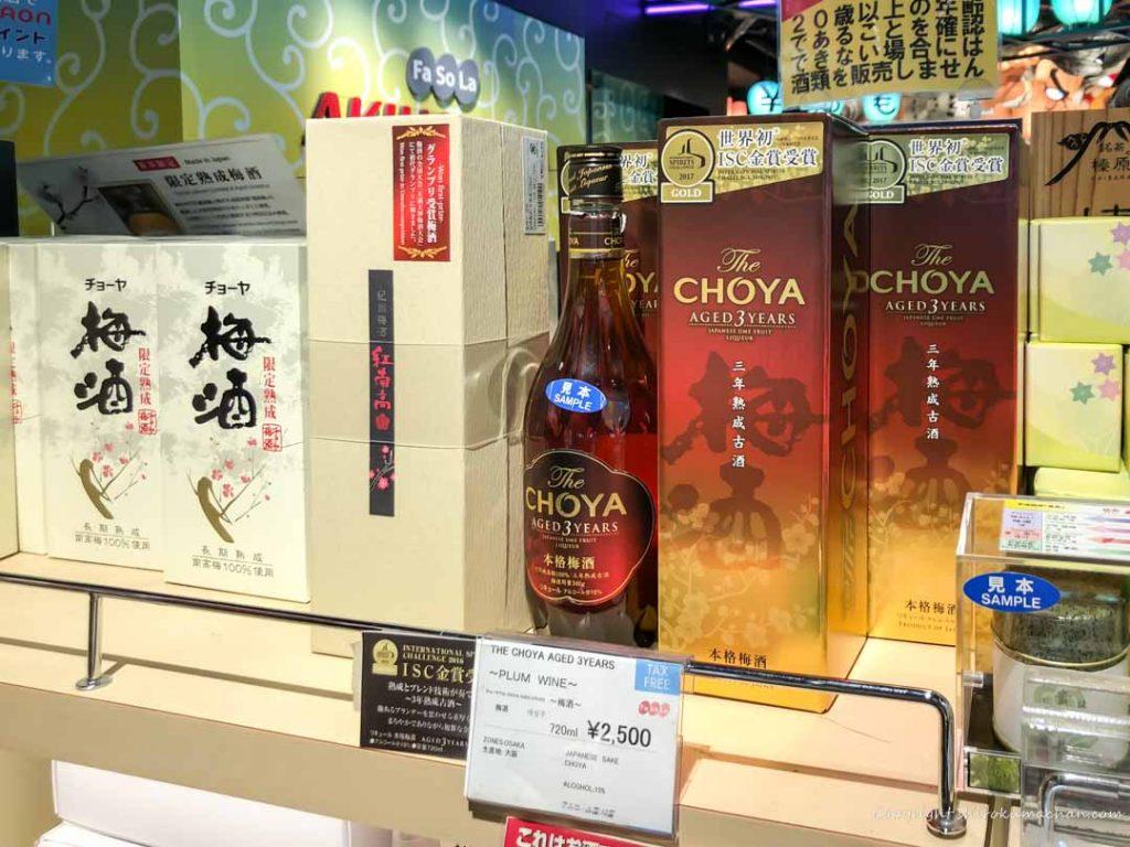 成田空港お土産梅酒
