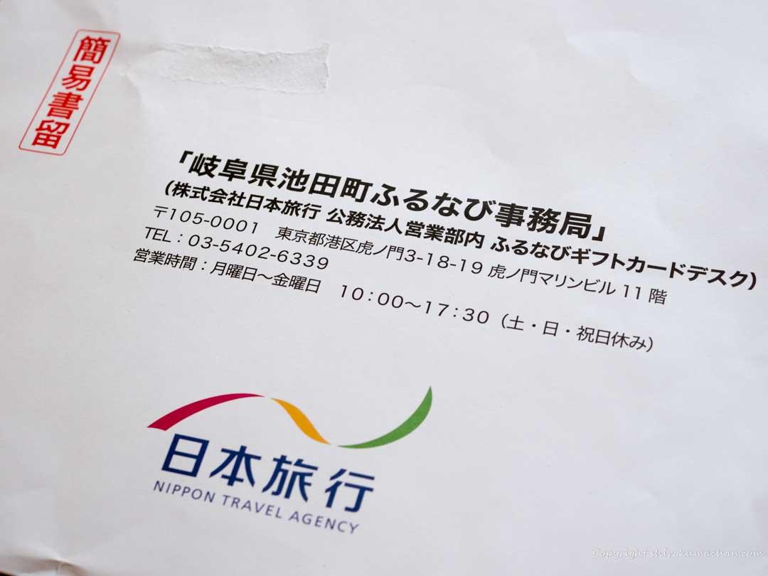 ふるさと納税 日本旅行旅行券 ふるなび