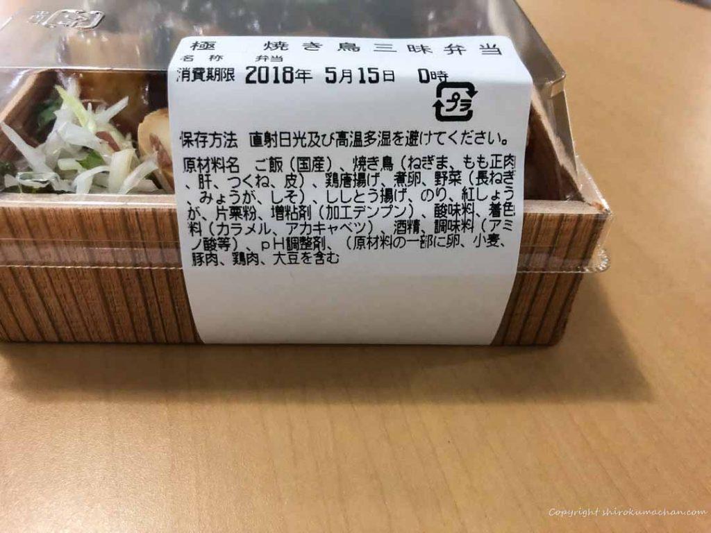 東京駅 駅弁 極 焼き鳥三昧弁当 成分表示