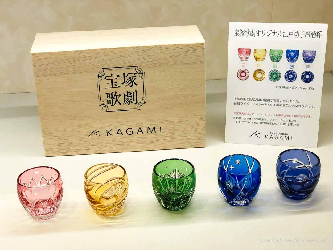 カガミクリスタル 江戸切子 冷酒杯 宝塚