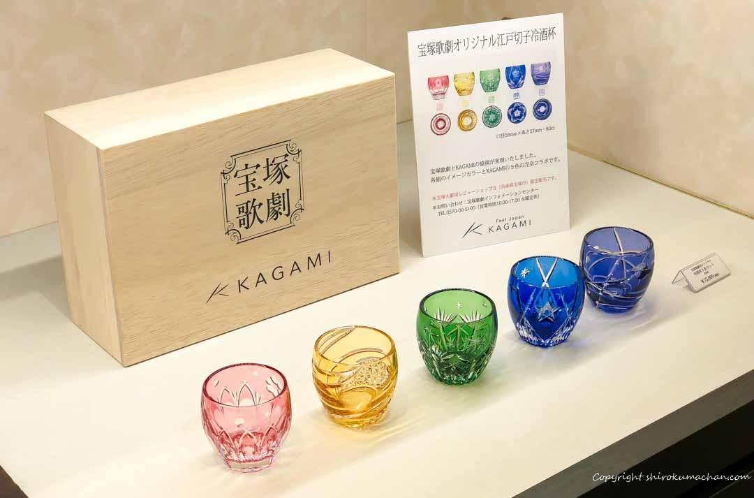 カガミクリスタル 江戸切子 冷酒杯 宝塚歌劇団限定