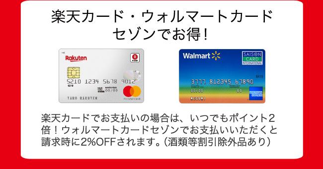 Rakuten Card Walmart Card